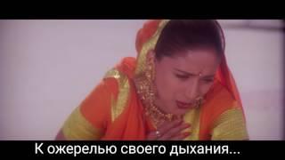 Шахрукх Кхан и Мадхури Дикшит - Любовь без слов - Sansoon Ki Mala Se (рус.суб).