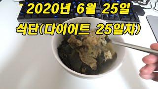 다이어트 25일차 식단(토마토, 현미밥, 미역국)
