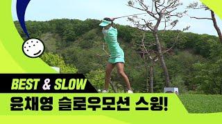 윤채영 프로 드라이버 스윙 - Yoon Chaeyoung Driver Swing