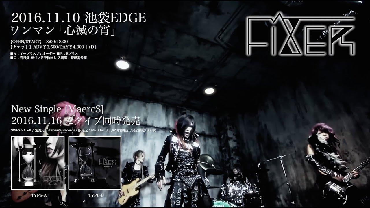 FIXER [MaercS] MV SPOT - YouTube