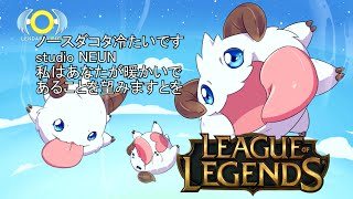 Japan Beta Server Gameplay (League of Legends)