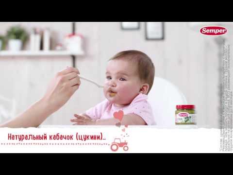 Semper. Натуральный и безопасный первый прикорм для вашего малыша без регистрации и смс