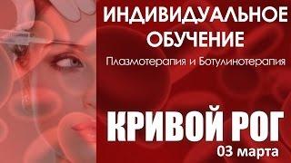 Косметолог Кривой Рог, Лопаткина Оксана, Обучение 03.03.17
