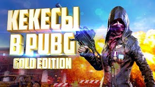 "Кекесы в ПУБГ #3 ""GOLD EDITION"" (Dalbek и PUBG)"