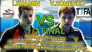 Клуб ArtTT 1/2 FINAL SHAMIN - ZONENKO #TableTennis #НастольныйТеннис