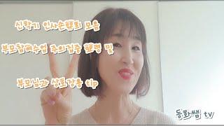 [동화쌤]손유희_신학기손유희모음/  참여수업꿀팁/어린이집   유치원  신학기준비