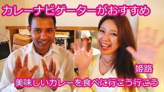 【姫路シャンカル】インドカレーを食べに行こう
