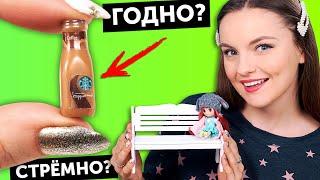 Download Старбакс для кукол 🌟ГОДНО Али СТРЕМНО? #61: проверка товаров с AliExpress | Покупки из Китая Mp3 and Videos