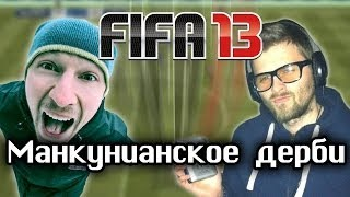 FIFA 13: Манкунианское дерби. Barclays Premier League.