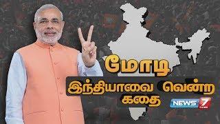 மோடி இந்தியாவை வென்ற கதை | The story of Modi winning India | கதைகளின் கதை
