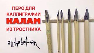 ручка для каллиграфии своими руками. Изготавливаем тростниковое перо