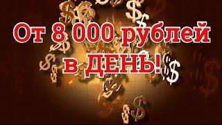 АВТО ДЕНЬГИ Платформа для заработка от 8000 руб в ДЕНЬ!