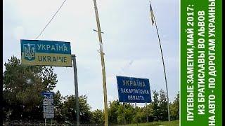 Путевые Заметки - по дорогам мира - из Братиславы во Львов - ч.02: по Украине, май 2017