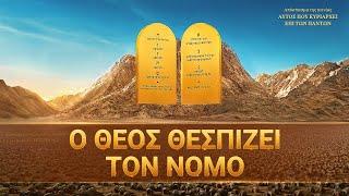 «Αυτός που κυριαρχεί επί των πάντων» κλιπ 8 - Ο Θεός θεσπίζει τον νόμο