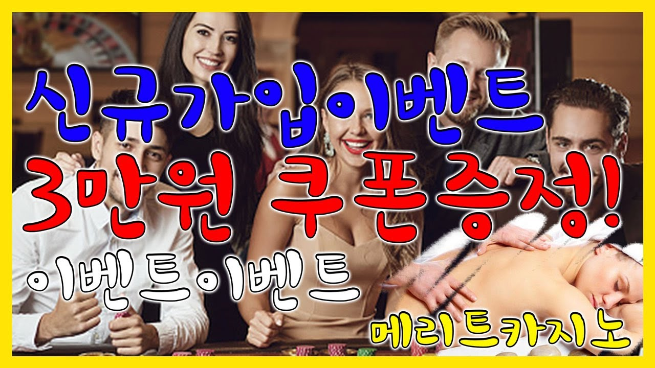 [온라인바카라] 신규가입 3만원쿠폰이벤트! 메리트클라쓰!!