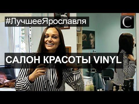 Маникюр на дому ярославль
