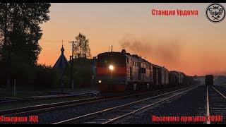 Съёмка на станции Урдома, Архангельской обл.