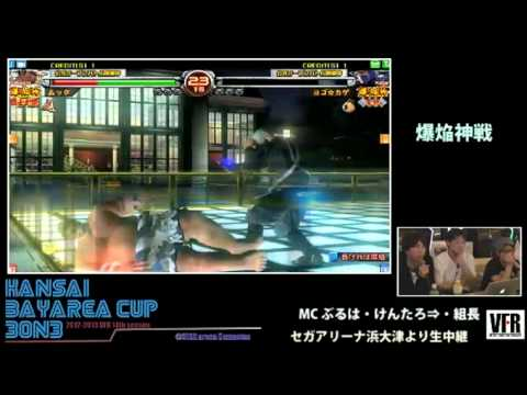 【VF5FS】Kansai Bay Area cup vol.3 part3【3on3】