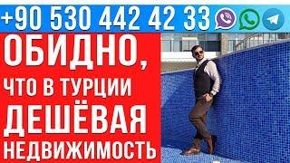 Купить Недвижимость в Турции: Жилье Турции По Доступной Цене - Тел: +90 530 442 42 33 (ватсаб)