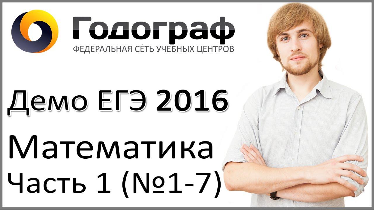 Демо ЕГЭ по математике 2016 года. Задания 1-7.