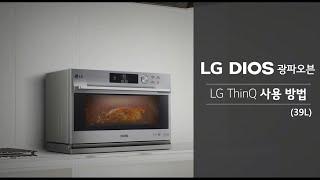 LG DIOS 광파오븐(39L) ThinQ 사용 방법