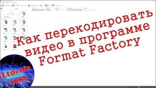 Как перекодировать видео в программе Format Factory (Фабрика Форматов)