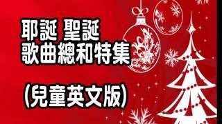 聖誕 耶誕 歌曲 音樂 精選輯 (英文版兒歌) Christmas children's songs