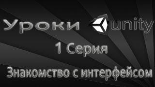 Unity3D Урок 1 [Знакомство с интерфейсом]