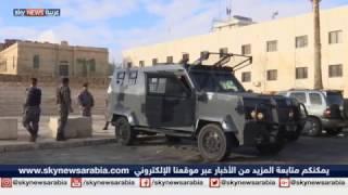 الأردن.. عملية الكرك تكشف خلايا الإرهاب النائمة