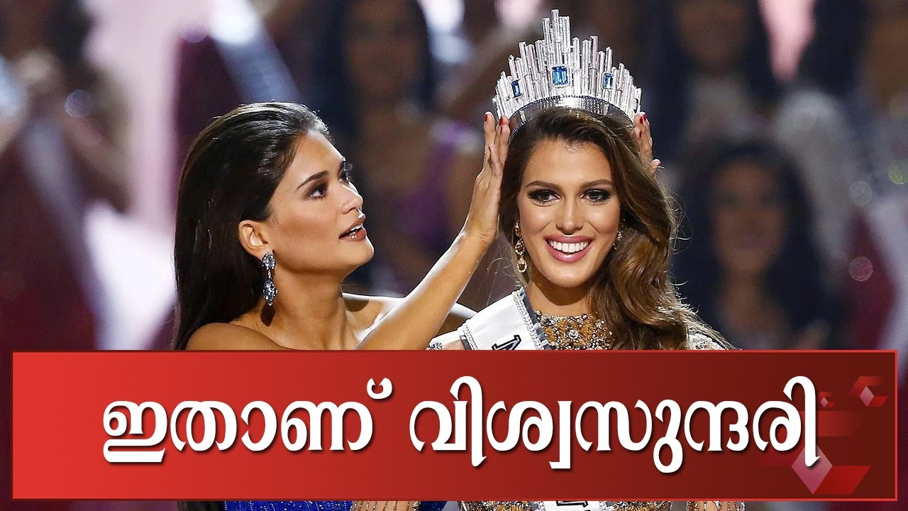Miss France Crowned As Miss Universe 2017