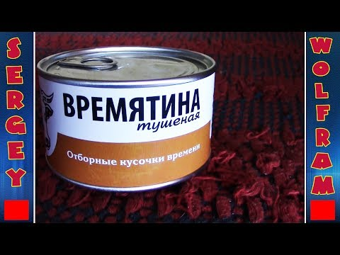 Видео Вольфрам россия