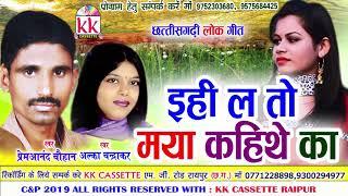 Premananad Chauhan | Alka Chandrakar | Cg Song | Ihi La To Maya Kahithe Ka | Chhatttisgarhi Geet2019
