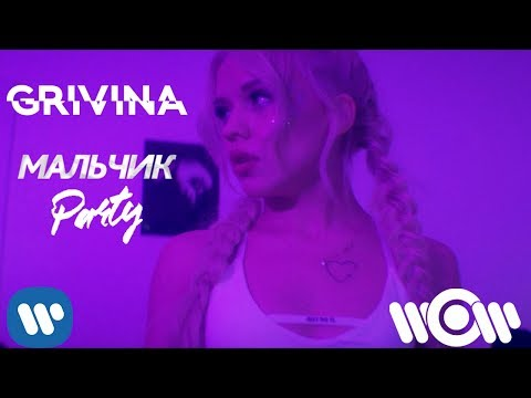 GRIVINA - Мальчик Party | Official Video thumbnail