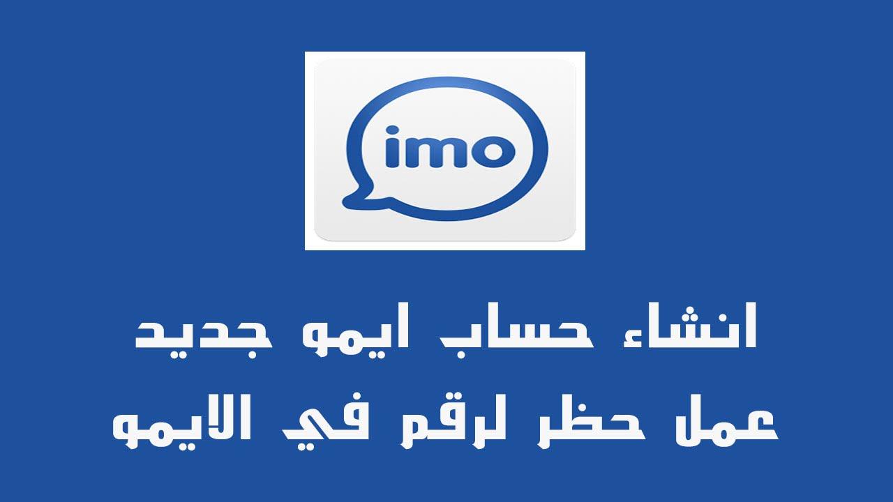 تحميل برنامج الايمو IMO Messenger للمكالمات المجانية الغير محظورة