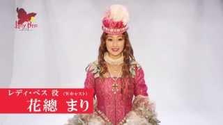 帝劇2014年4・5月公演 ミュージカル『レディ・ベス』主演の花總まりさん...