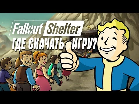 Fallout Shelter HD Где СКАЧАТЬ ИГРУ