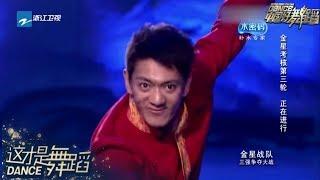 【这才是舞蹈】冲刺战!藏族少年不忘初心再秀传统藏族舞!传统藏舞还能这样跳!惊呆黑人评委!白玛次仁《中国好舞蹈》第10期 纯享[浙江卫视官方HD]