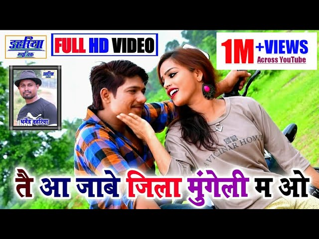 Aa Jabe Jila Mungeli Ma Wo - आ जाबे जिला मुंगेली म ओ - Panchram Shriwas - CG HD Video-Dahariya Music