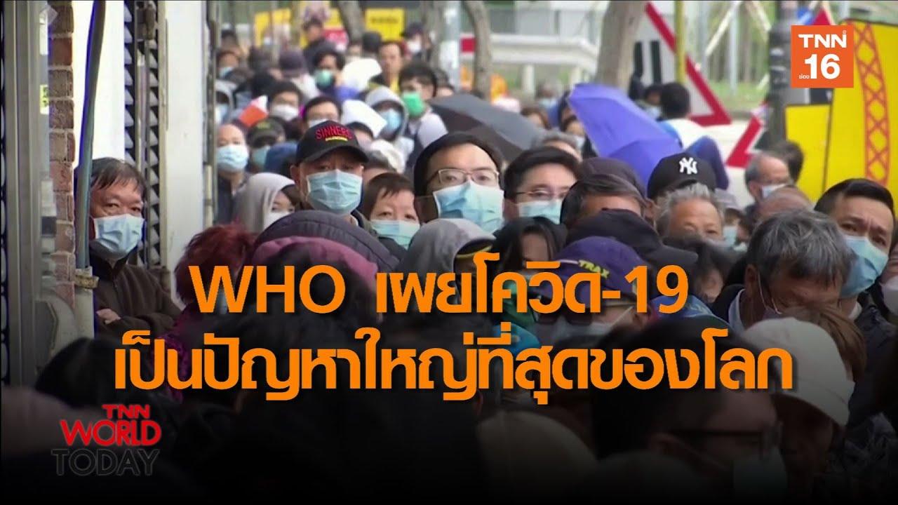 WHO เผยโควิด-19  เป็นปัญหาใหญ่ที่สุดของโลก l 01-04-63 l TNN World Today