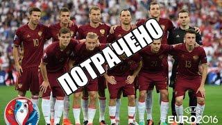Сборная России по футболу - Сила лимита (Трейлер-пародия)