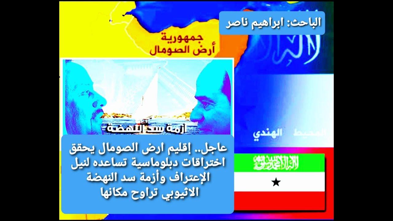 عاجل.. إقليم ارض الصومال يحقق اختراقات دبلوماسية تساعده لنيل الإعتراف وأزمة سد النهضة تراوح مكانها