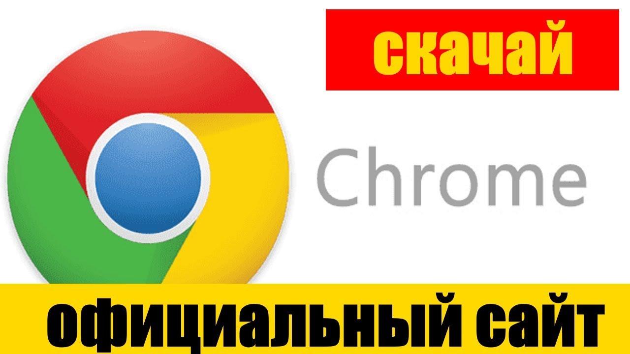 Как скачать и установить браузер Гугл Хром (Google Chrome ...
