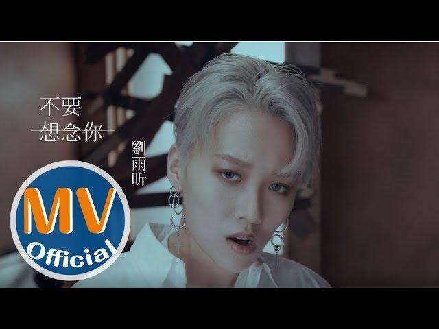 劉雨昕首張創作EP「XIN 」抒情走心《不要想念你》官方MV (Official Music Video)
