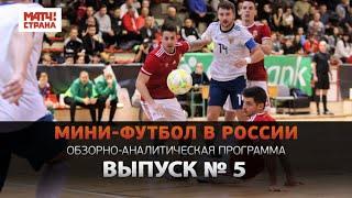 Мини футбол в России Выпуск 5