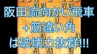 【将棋ウォーズ実況1265】居飛車 VS 阪田流向かい飛車【10切れ】 thumbnail