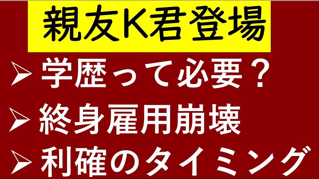 【K君出演】20代サラリーマンが社会問題を語る~学歴社会・終身雇用崩壊~