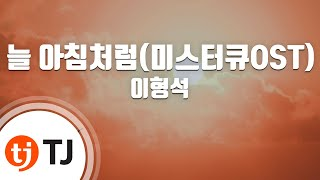 [TJ노래방] 늘아침처럼 - 이형석 / TJ Karao…