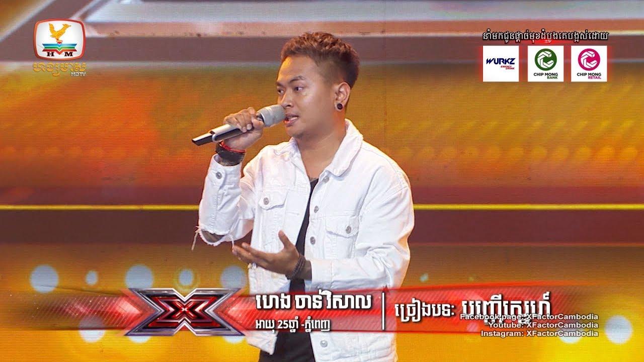 អាចអង្គុយបានហើយ ចាន់វិសាល - X Factor Cambodia - The Six Chairs Challenge - Week 2