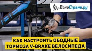 Як налаштувати гальма V-brake велосипеда