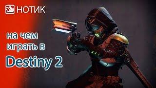 На чем поиграть в Destiny 2?